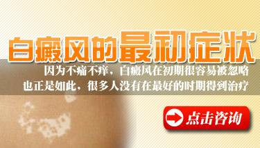 白斑病早期症状图片